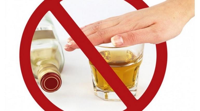 стоп алкоголь, бросить пить