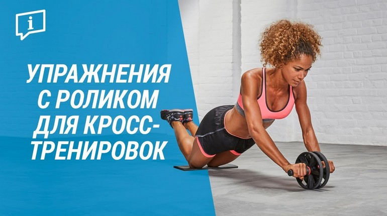девушка делает упражнения, девушка с роликом для пресса