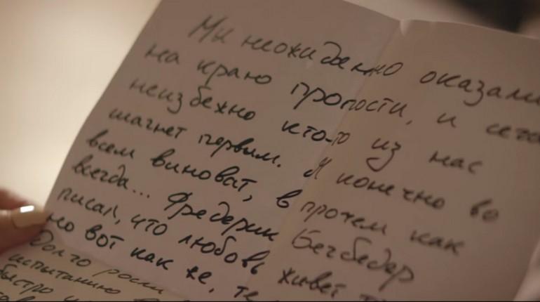 любовное письмо, письмо написанное от руки